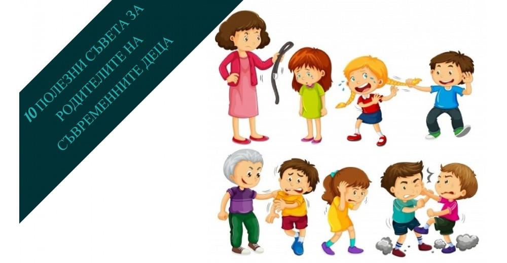 10 ПОЛЕЗНИ СЪВЕТА ЗА РОДИТЕЛИТЕ НА СЪВРЕМЕННИТЕ ДЕЦА
