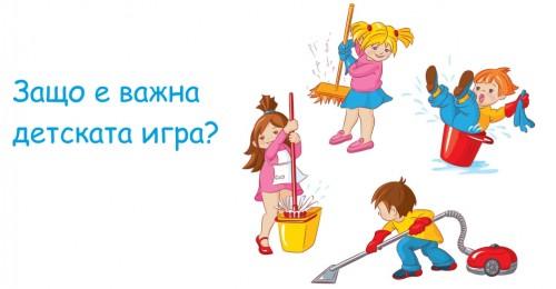 Защо играта е важна за правилното развитие на децата?