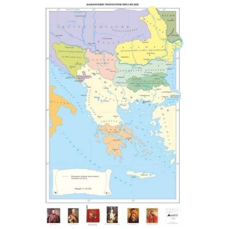 Karta Balkanskiyat Poluostrov Prez Hih V