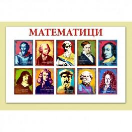 ТАБЛО ВЕЛИКИТЕ МАТЕМАТИЦИ